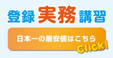 宅建登録実務講習はtakkyo.comへ