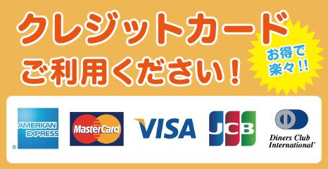 takken5はクレジットカードがご利用いただけます